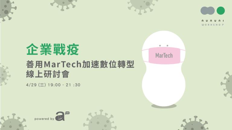 企業戰疫 _善用MarTech 加速數位轉型