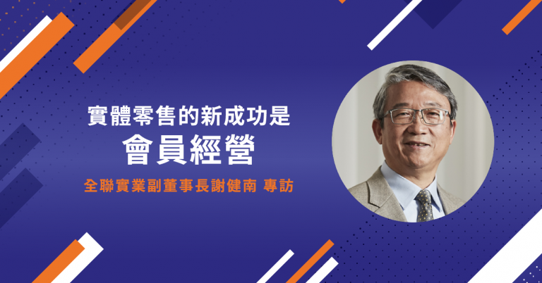 全聯副董謝健南專訪
